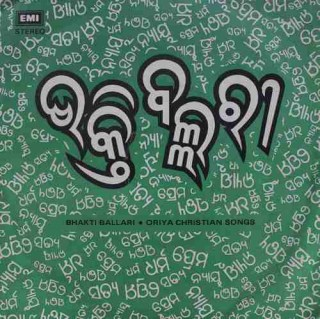 Bhakti Ballari - Oriya Christan Songs – S/7EPE 3369 – EP Record