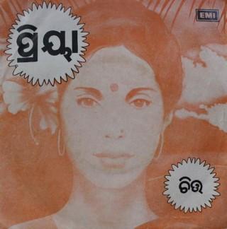 Chitta Jena - Oriya Modern Songs - 7EPE 3329 - EP Record