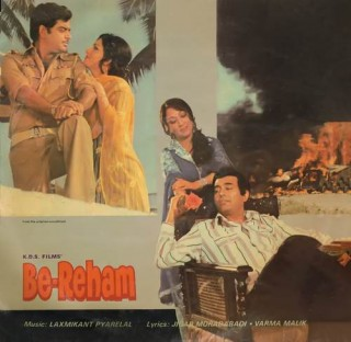 Be Reham - ECLP 5685 - (Condition 80-85%) - Cover Reprinted - LP Record