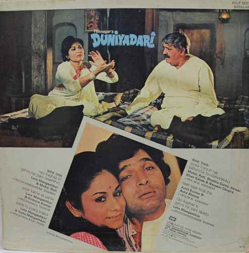 Duniyadari - ECLP 5523 - (Condition - 90-95%) - LP Record