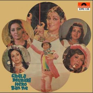 Chala Murari Hero Banne - 2392 135 - LP Reprinted Cover