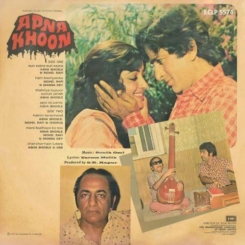 Apna Khoon - ECLP 5574 - (Condition 85-90%) - Cover Reprinted - LP Record