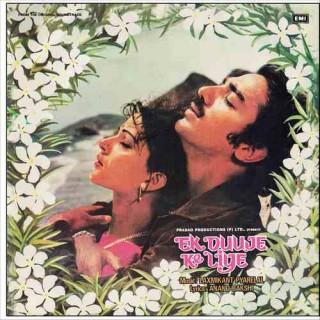 Ek Duuje Ke Liye - ECLP 5706 - LP Reprinted Cover