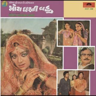 Mota Gharni Vahu - Gujarati Films - 2221 322 - Reprinted EP Cover Only