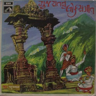 Gujarati Folk - ECSD 2447 - (Condition 90-95%) - HMV Colour Label - LP Record