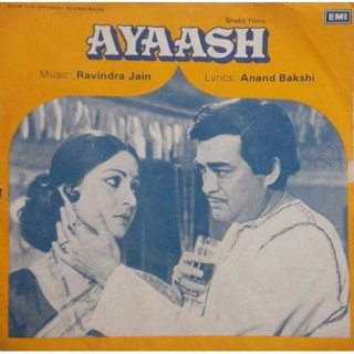 Ayaash - 7EPE 7712 - Reprinted EP Cover Only