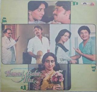Hamari Bahu Alka - 2392 294 - Reprinted LP Cover Only