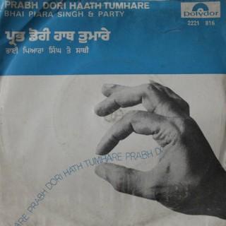 Piara Singh - Prabh Dori Haath Tumhare - Gurbani Shabads - 2221 816 - Reprinted EP Cover Only