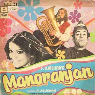 Manoranjan - D/LMOE 1018 - (Condition 85-90%) - Super 7