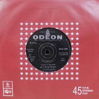Dhund – BOE 2781 - (Condition - 80-85%) – SP Record