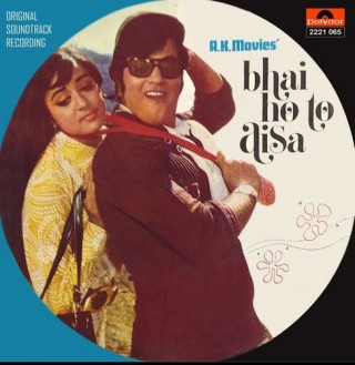 Bhai Ho To Aisa - 2221 065 - (Condition - 90-95%) - Cover Reprinted - EP Record