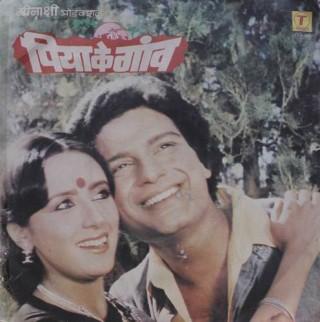 Piya Ke Gaon - Bhojpuri Film - SFEP 2009 - EP Record
