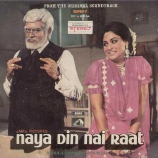 Naya Din Nai Raat - D/7LPE 8006 - (Condition 80-85%) - Cover Reprinted - Super 7