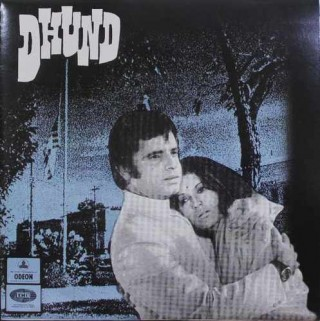 Dhund - EMOE 2292 - (Condition - 80-85%) - Cover Reprinted - EP Record