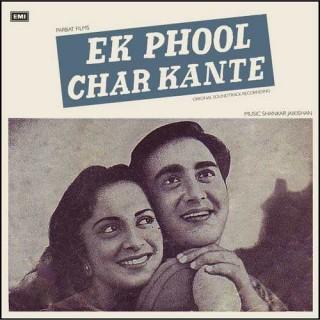 Ek Phool Char Kante - EMGPE 5064 - (Condition 90-95%) - Cover Reprinted - EP Record