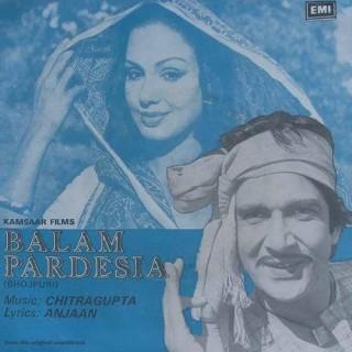 Balam Pardesia - 7EPE 7555 - Cover Reprinted - EP Record