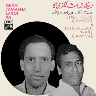 Urdu Nazm - 7EPE 4053 - (Condition 85-90%) - Cover Reprinted - EP Record