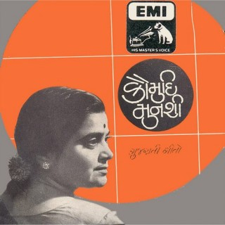 Kaumudi Munshi - Gujrathi Geeto - 7EPE 1426 - (Condition 75-80%) - Cover Reprinted - EP Record