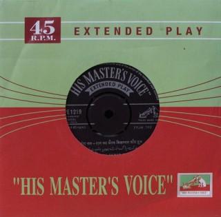 Ustad Ali Akbar Khan - Sarod - 7EPE 1219 - EP Record