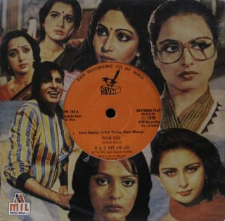 Punjabi Geet - SVM 103 - (Condition 80-85%) - EP Record