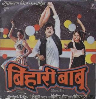 Bihari Babu - Bhojpuri Film - SFEP 2011 - Cover Good Condition - EP Record
