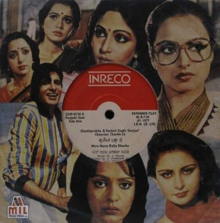 Punjabi Geet - 2249 0126 - (Condition 85-90%) - EP Record