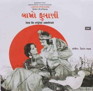 Lakho Phulani - Gujarati Film - 7EPE 10035 - (Condition 85-90%) - Cover Reprinted - EP Record