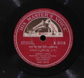 Badshah - N.51118 - (Condition 90-95%) - 78 RPM