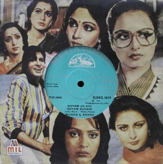 Munna & Anand  - EJNG. 1049 - (Condition 90-95%) - EP Record