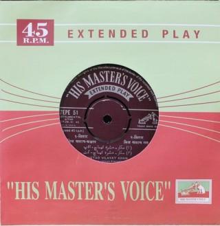 Ustad Vilayat Khan – Sitar Gat - Raga Des –  7EPE 51 - EP Record