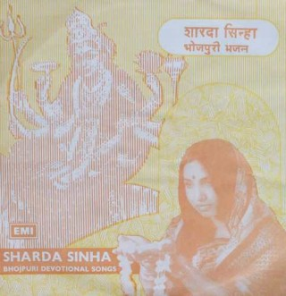 Sharda Sinha - Bhojpuri Devotional Songs - 7EPE 17555 - Cover Good Condition - EP Record