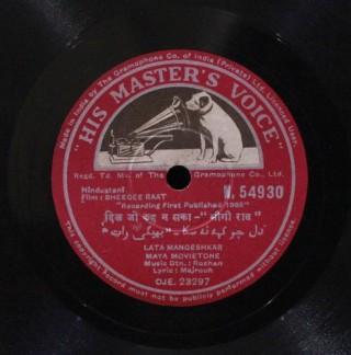 Bheegi Raat - N.54930 - (Condition 90-95%) - 78 RPM