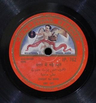Barkat Ali Khan - Ghazal & Song - JP. 762 - 78 RPM