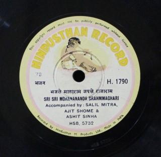 Sri Sri Mohanananda Brahmachaari  - Bhajan – H. 1790 - 78 RPM