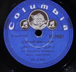 Sandhya Mukherji  - Bhajan – GE. 24051 - 78 RPM