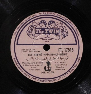 Boot Polish - FT.17515 - (Condition 90-95%) - 78 RPM