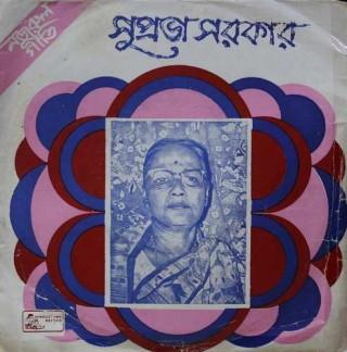 Suprova Sarkar – Songs Of Kazi Nazrul - 3224-0471 - Cover Good Condition - EP Record