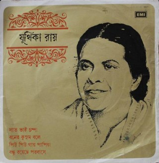 Juthika Roy – Bengali Modern Songs - 7EPE 3115 - Cover Good Condition - EP Record