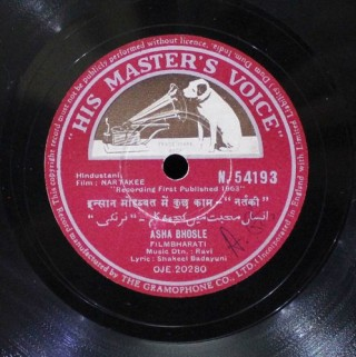 Nartakee - N.54193 - (Condition 90-95%) - 78 RPM