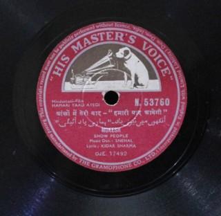 Hamari Yaad Aayegi - N.53760 - (Condition 90-95%) - 78 RPM