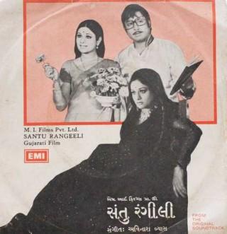 Santu Rangeeli - Gujarati film - 7EPE 10039 – EP Record