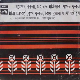 Assamese Bihu Song - 7EPE 1162 - EP Record