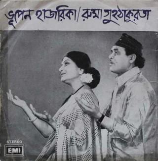 Bhupen Hazarika & Ruma Guha Thakurta – S/7EPE 3112 - EP Record