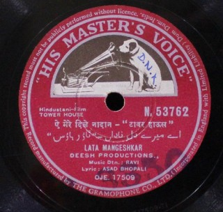 Tower House - N 53762 - (Condition 90-95%) - 78 RPM