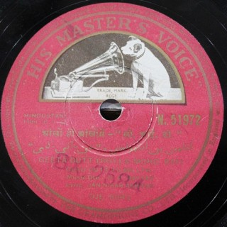 C. I. D. - N.51972 - (Condition 90-95%) - 78 RPM