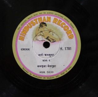 Manjula Sengupta - Ramayan – H. 1781 - 78 RPM