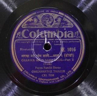 Omkarnathji Thakur - VE. 1016 - (Condition 90-95%) - 78 RPM