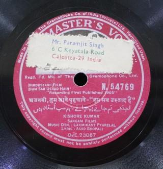 Hum Sab Ustad Hain - N.54769 - (Condition 85-90%) - 78 RPM
