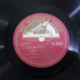 Bade Ghulam Ali - N.36480 - 78 RPM