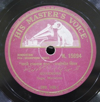 Gramophone Singer – N.15694 - 78 RPM